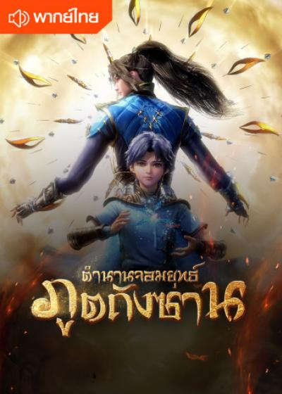 Soul Land จอมยุทธ์ภูติถังซาน ตอนที่ 1-162 พากย์ไทย