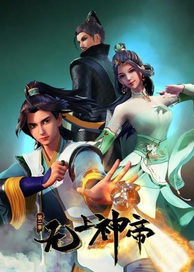 Supreme God Emperor 2nd Season จักรพรรดิเทพสูงสุด ภาค 2 ตอนที่ 1-45 ซับไทย